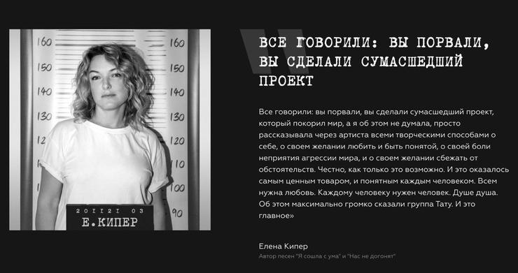 Организатор нелегального шоу - Лена Кипер.
