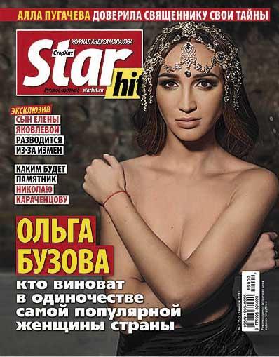 Ольга Бузова не раз появлялась на страницах журнала