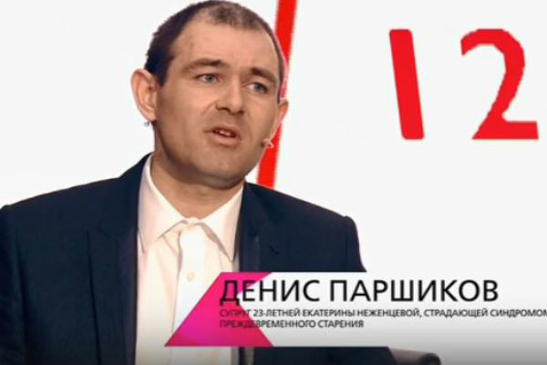 Денис Паршиков