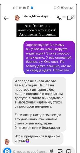 Блиновская не стала отрицать, что позаимствовала медитацию