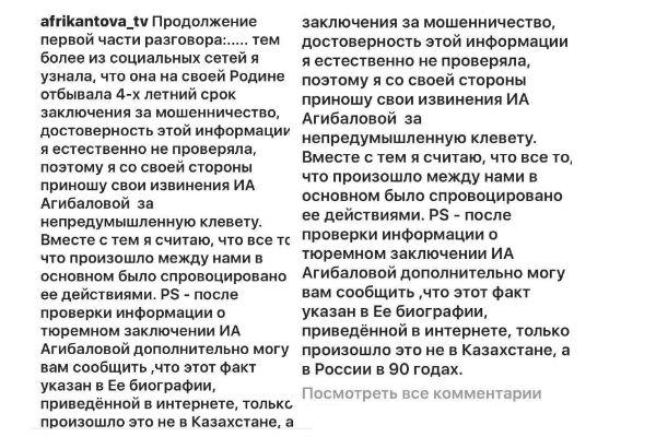 Такие посты Татьяна Владимировна оставляла в адрес Ирины Агибаловой