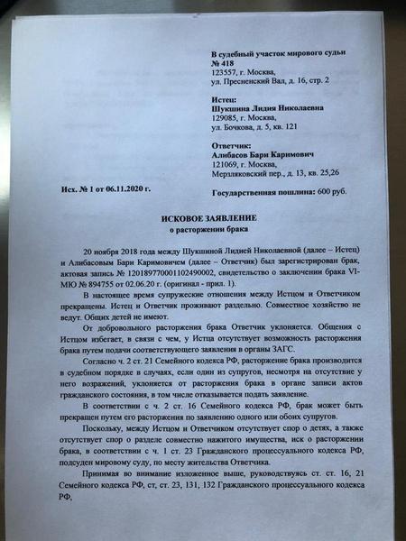 Лидия Федосеева-Шукшина подала на развод с Бари Алибасовым из-за его увлечения массажисткой