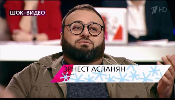 Эрнест Асланян