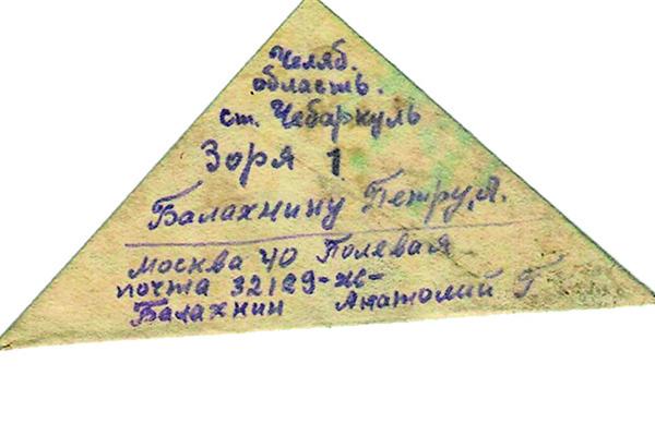 Общество: В Челябинской области нашли 75 фронтовых писем, которых адресаты ждут с самой войны – фото №14