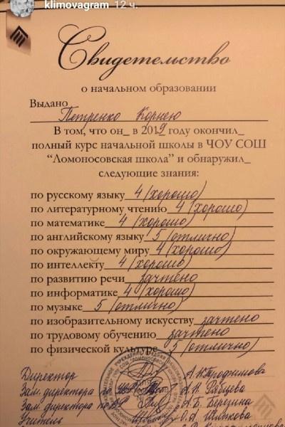 Сын Екатерины Климовой окончил начальную школу с положительными отметками