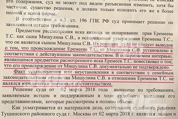 Новости: Де юре: Тимур Еремеев не является сыном Спартака Мишулина – фото №3