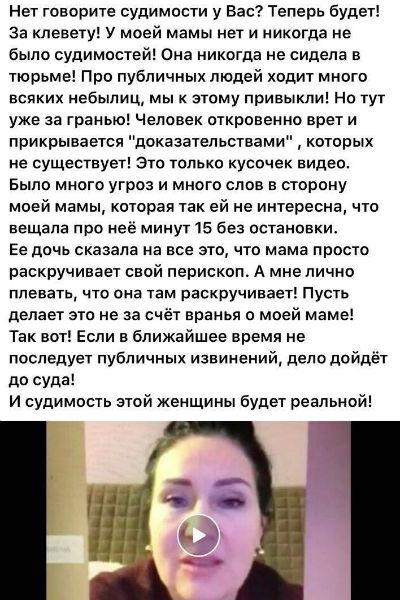 Ольга Гажиенко защищала маму изо всех сил
