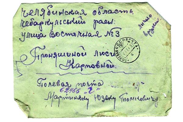 Общество: В Челябинской области нашли 75 фронтовых писем, которых адресаты ждут с самой войны – фото №10