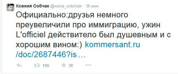 Новости: Ксения Собчак покинула Россию по рекомендации спецслужб – фото №2