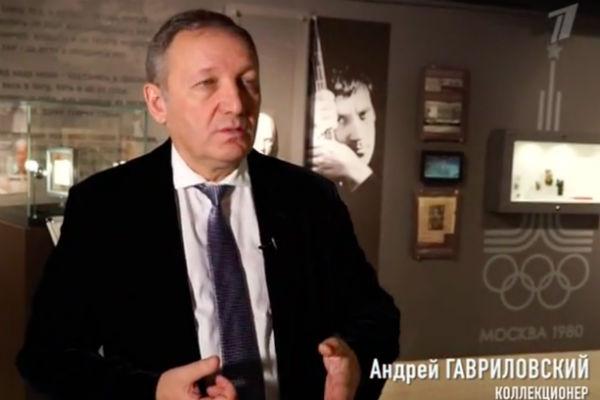 Андрей Гавриловский, коллекционер