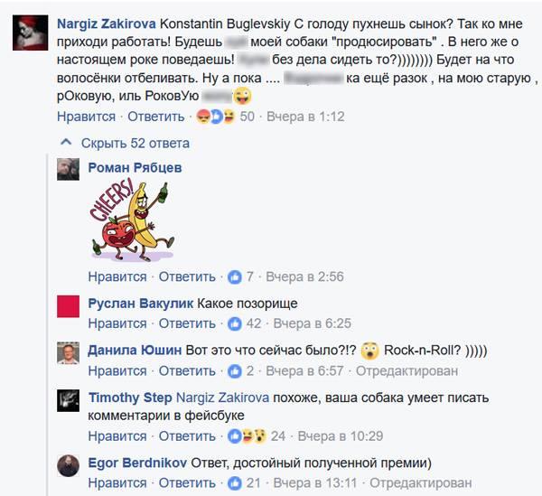 Резкий ответ Наргиз на критику