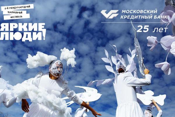 Стиль жизни: МКБ устроил международный фестиваль «Яркие люди» – фото №2