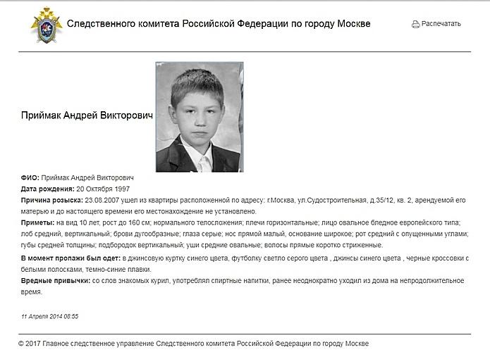 Андрей Приймак находился в федеральном розыске с 2007 года