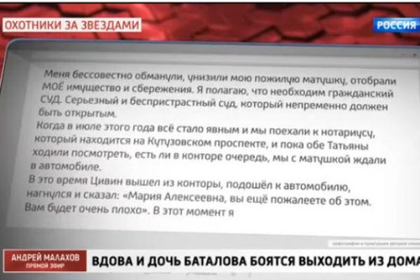 Михаил Цивин угрожал дочери Алексея Баталова
