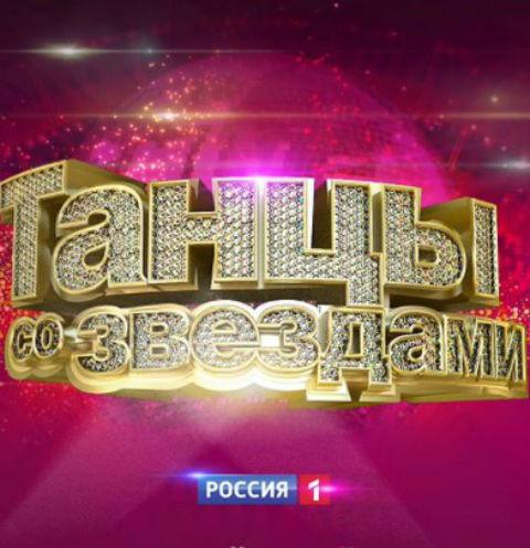 «Танцы со звездами» выходили на экраны с 2006 года
