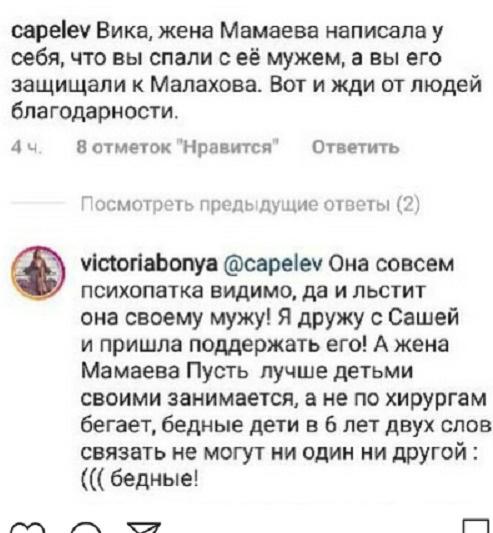 Виктория Боня выразила свое мнение по поводу слов Мамаевой в свой адрес