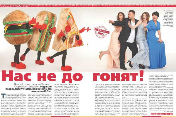Новости: Скоро стартует новый сезон проекта «Худеем со СтарХитом» – фото №2
