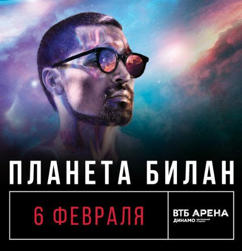 Дима Билан представит новое шоу