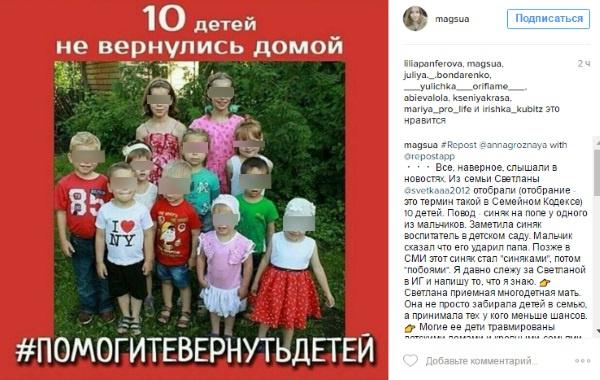 Такие посты оставляют в поддержку Дель и ее детей