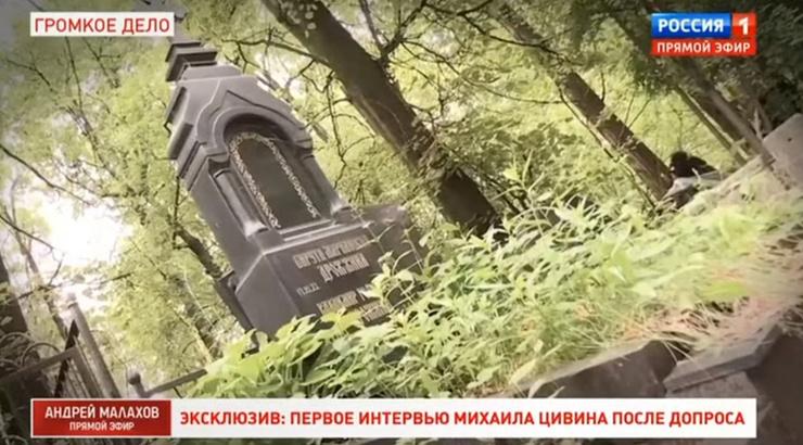 По словам музыканта, артист украл памятник из старой могилы.