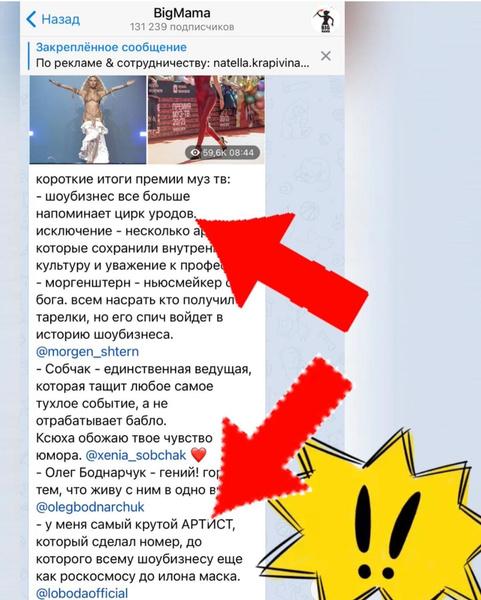 Филиппа Бедросовича возмутили слова продюсера Светланы Лободы о премии МУЗ-ТВ