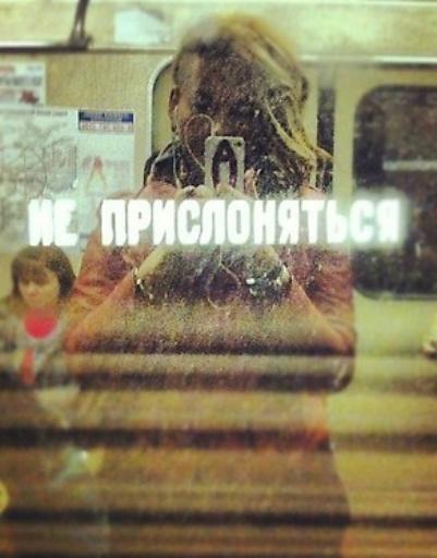 Корнелия Манго в московской подземке
