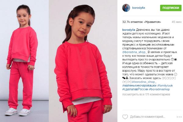 В качестве модели Ксения выбрала свою дочь Марусю
