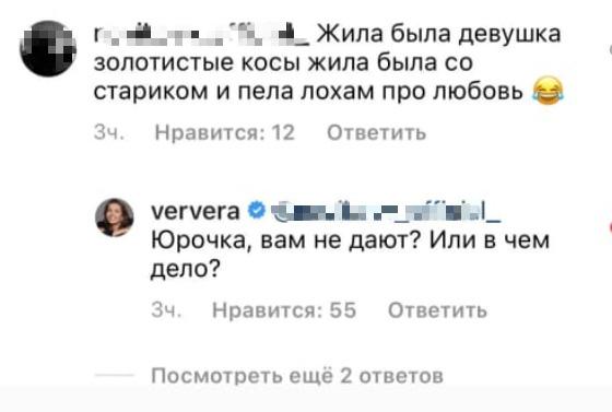 Брежнева язвительно ответила на комментарий хейтера