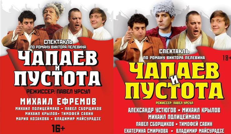 Александр Устюгов сыграет в спектакле вместо Ефремова