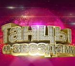 Шоу «Танцы со звездами» возвращается на экраны
