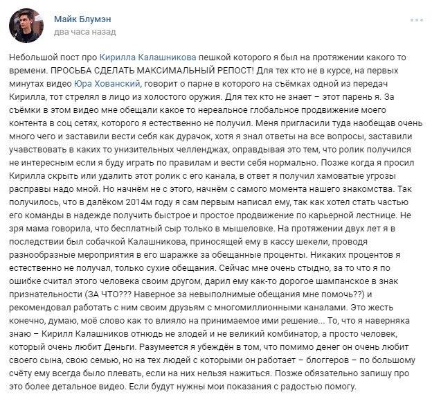 Публикация другого пользователя Интернета, обвиняющего Калашникова