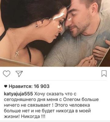 Катя Жужа заявила о расставании в Сети