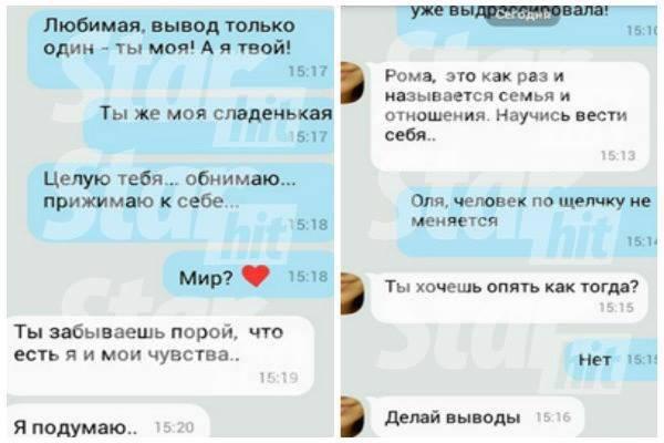 По словам Ольги, Роман задел ее чувства