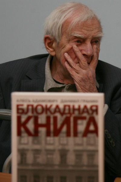 Даниил Гранин написал знаменитую «Блокадную книгу»