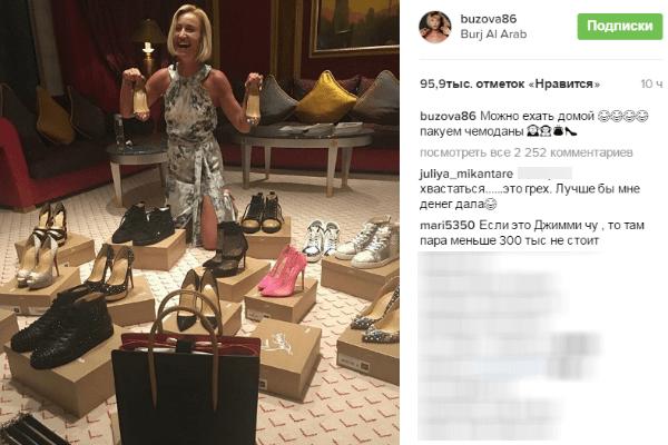 Ольга Бузова демонстрировала материальный достаток