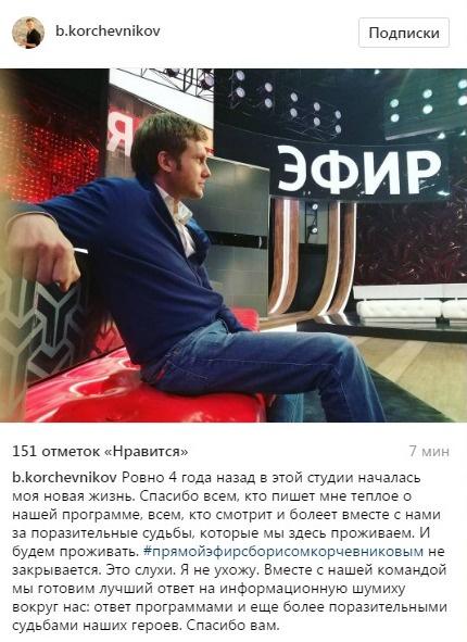 Публикация Бориса Корчевникова в «Инстаграме»
