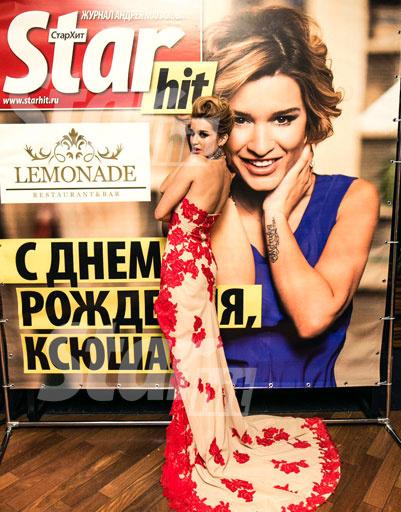 """Ксения уже не раз появлялась на обложке """"СтарХита"""""""