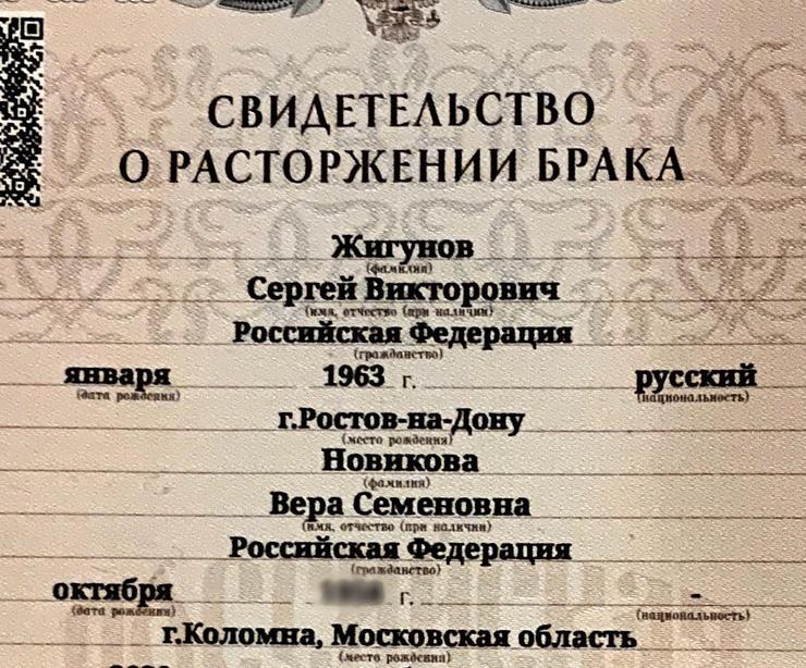 Сергей Жигунов развелся с женой