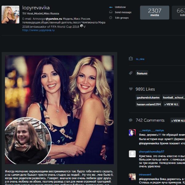 Виктория рассказала о скандале с отцом и сестрой на своей странице в соцсети