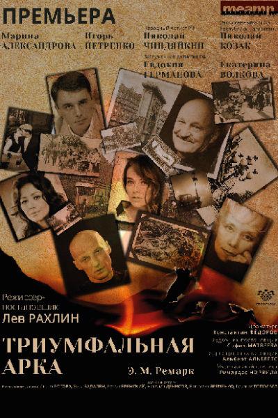 Стиль жизни: В Москве состоится премьера спектакля «Триумфальная арка» – фото №2