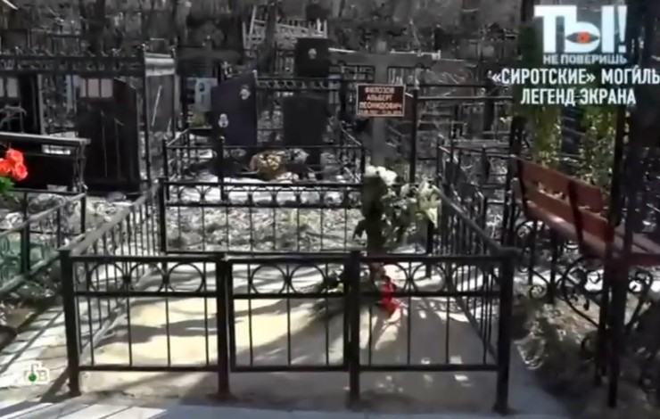 Поклонники и друзья не понимают, почему вдова не ставит памятник на могиле умершего супруга