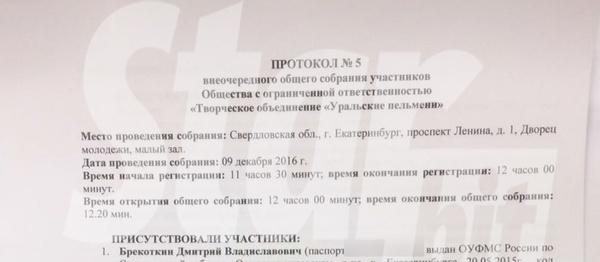 Протокол, предоставленный Орловым