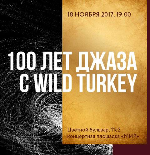 Стиль жизни: Wild Turkey Jazz Festival соберет лучших музыкантов со всего мира – фото №1