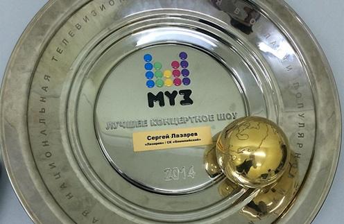 Главный приз премии МУЗ-ТВ
