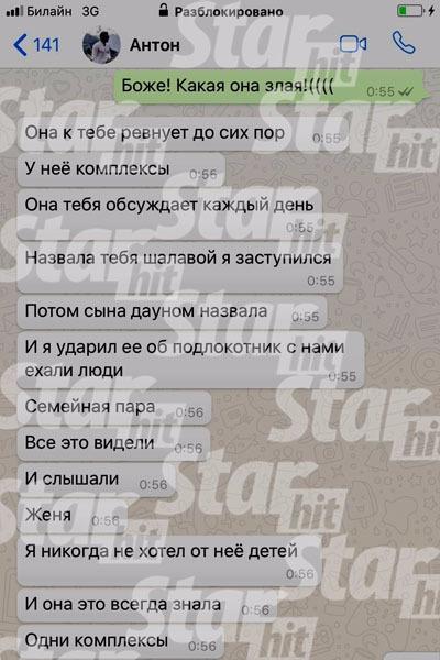 Гусев негодует из-за поведения Романец