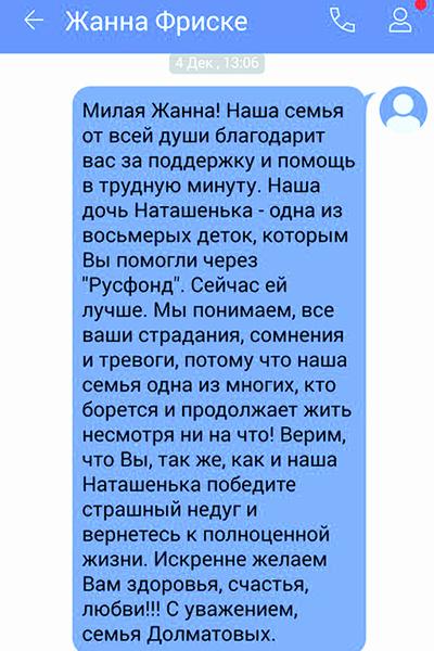 Такое смс-сообщение Ирина отправила Жанне Фриске