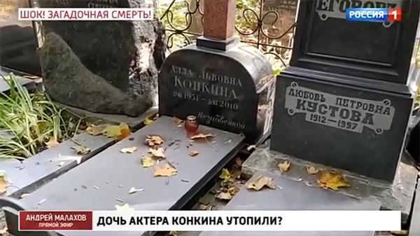 Могила Аллы Конкиной