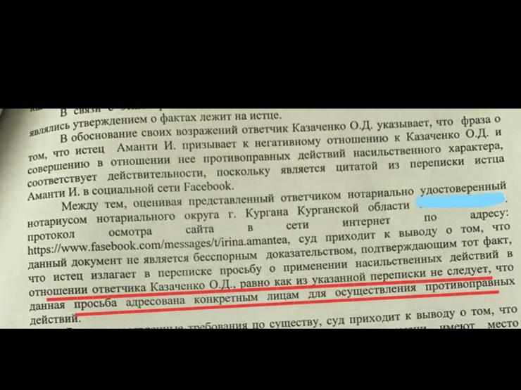 Казаченко с женой никогда не угрожали Мартыновой