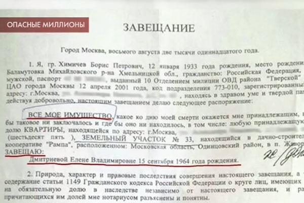 Завещание Химичева