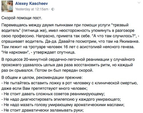 Алексей Кащеев описал ситуацию, случившуюся с Александром Разиным